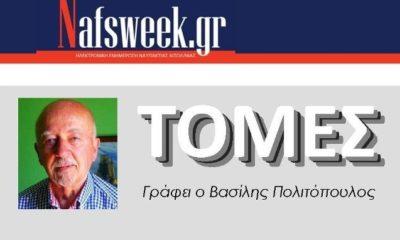 σχόλια-ναυπακτος-επικαιρότητα-Βασίλης-Πολιτόπουλος