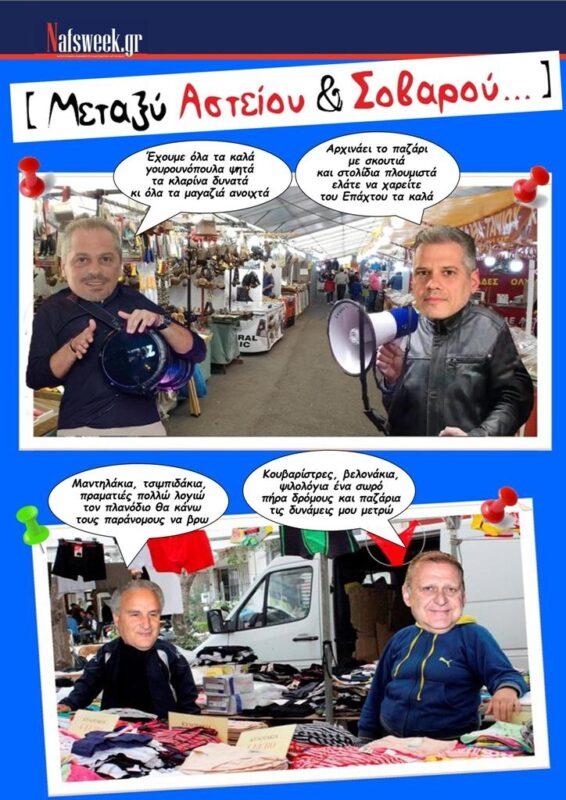 γελοιογραφία-της-εβδομάδας-Ναύπακτος-πολιτική