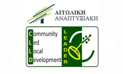 Αιτωλικη-αναπτυξιακή-πρόγραμμα-LEADER