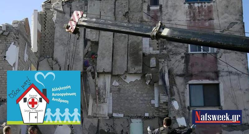Αλβανια-σεισμοί-συλλογή-τροφίμων-Κοινωνικό-ιατρείο-φαρμακείο-ναυπακτος