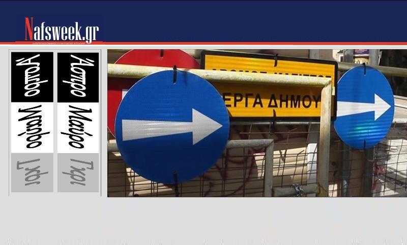 ΑΣΠΡΟ-ΜΑΥΡΟ-δημόσια-έργα-δήμος-ναυπακτίας