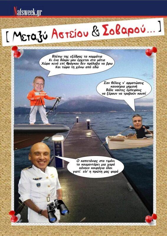 γελοιογραφία-της-εβδομάδας-πολιτική-Nafsweek-σάτυρα-ναύπακτος