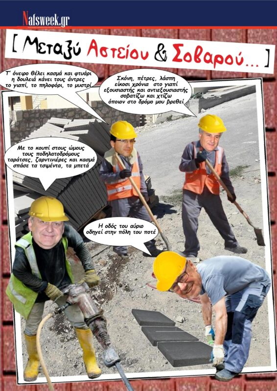 Γελοιογραφία-της-εβδομάδας-πολιτική-σάτιρα-Nafsweek
