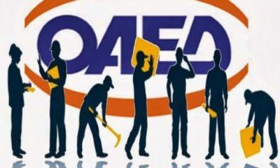 κοινωφελής-εργασία-ΟΑΕΔ-νεο-πρόγραμμα