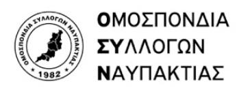 Ομοσπονδία-συλλογων-Ναυπακτίας-ΟΣΥΝ