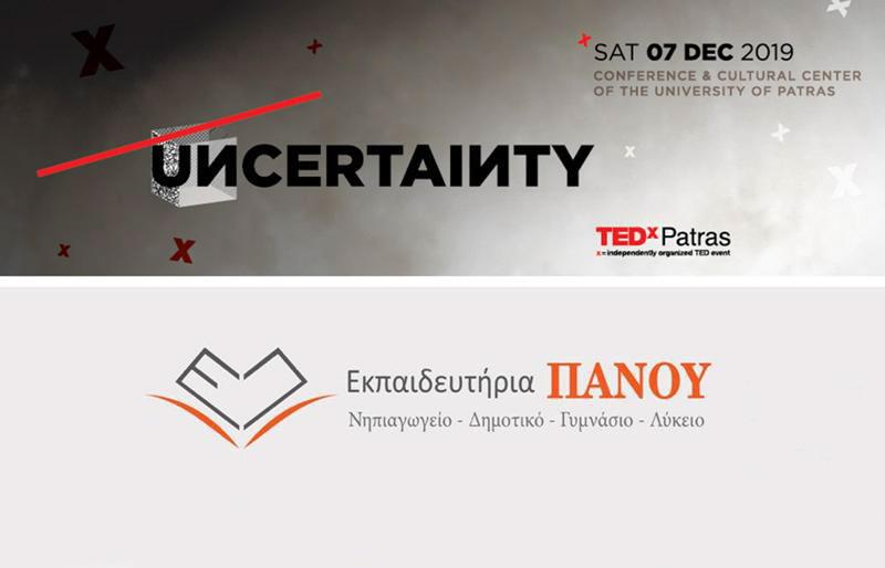 TEDxPatras-Εκπαιδευτήρια-Πάνου