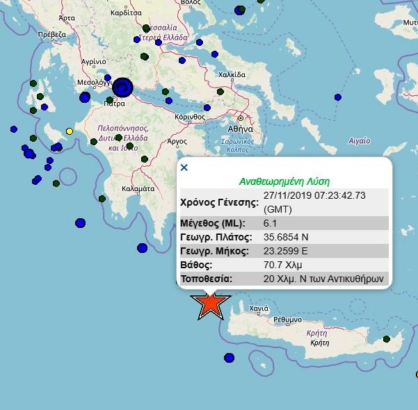 σεισμός-κρητη-τετάρτη-27-νοεμβρίου-2019