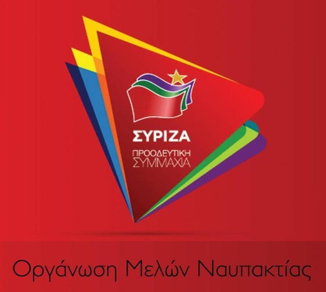 ΣΥΡΙΖΑ-ΟΜ-Ναυπακτίας-συνέλευση-ναύπακτος-ΞΕΝΙΑ