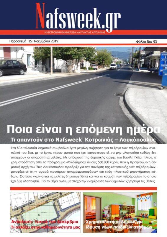 εβδομαδιαία-ηλεκτρονική-συνδρομητική-εφημερίδα-Nafsweek-Ναύπακτος-ειδήσεις