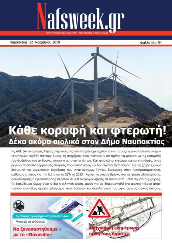 Nafsweek-εβδομαδιαία-ηλεκτρονική-συνδρομητική-εφημερία-Ναυπακτίας-Αιτωλοακαρνανίας