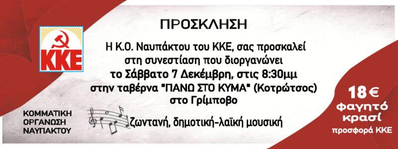 εκδήλωση-ΚΟ-ΚΚΕ-Ναυπάκτου