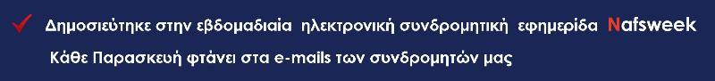 Nafsweek-εβδομαδιαία-ηλεκτρονική-συνδρομητική-εφημερίδα-Ναύπακτος