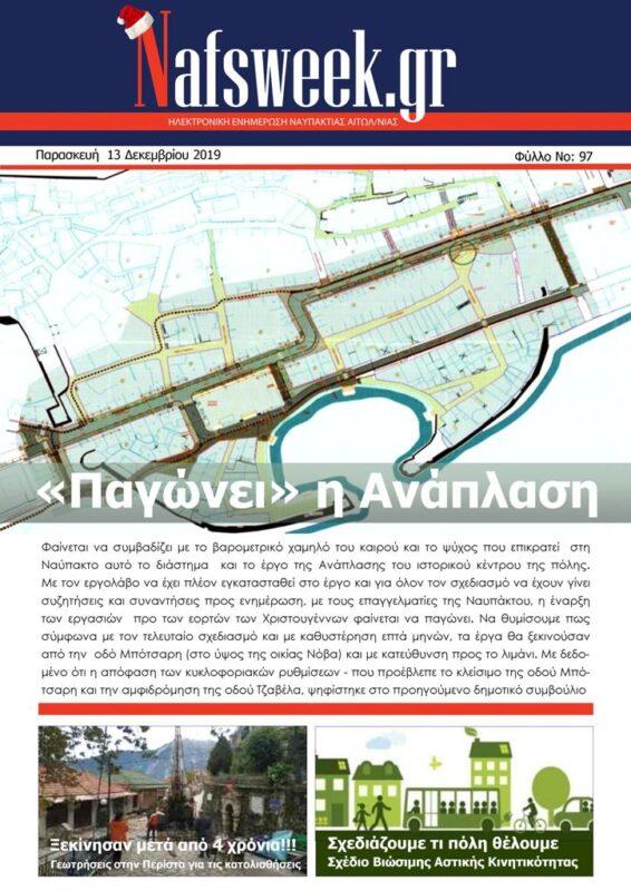 Nafsweek-εβδομαδιαία-ηλεκτρονική-συνδρομητική-εφημερίδα