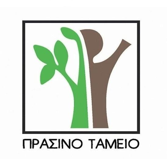 Πρασινο-ταμειο-πρόγραμμα-15-εκατ-σε-όλους-τους-δήμους