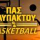 ΠΑΣ-Ναυπάκτου-μπάσκετ
