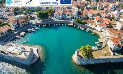 Σεμινάριο-έργο-CI NOVATEC-Ναύπακτος-περιφέρεια-δυτικής-Ελλάδας