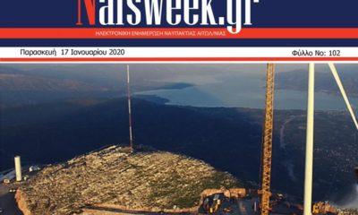 εβδομαδιαία-ηλεκτρονική-συνδρομητική-εφημερίδα-Nafsweek-Ναύπακτος