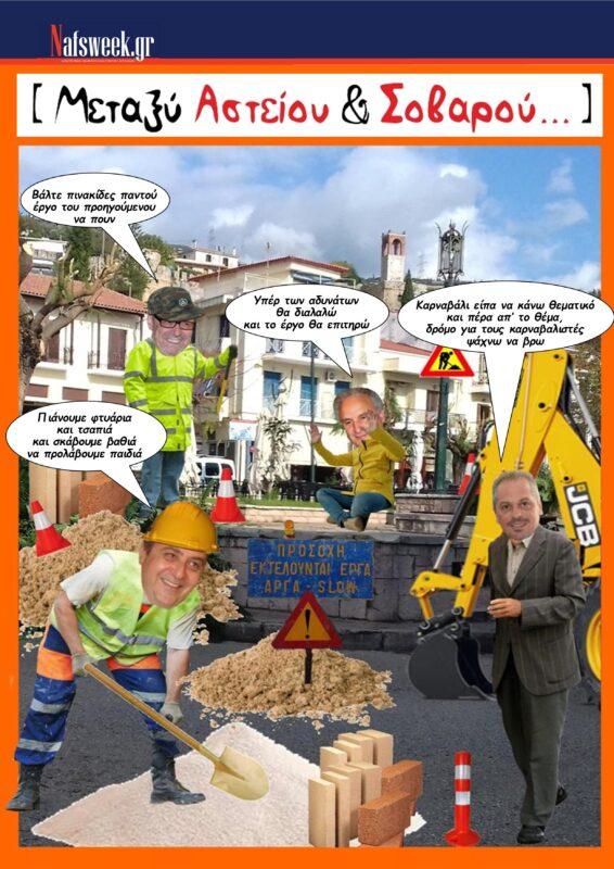 Η-γελοιογραφία-της-εβδομάδας-Nafsweek