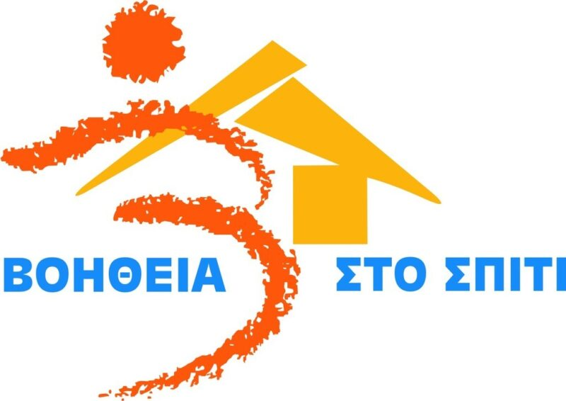 Βοήθεια-στο-σπίτι-πρόγραμμα-συμβασιούχοι