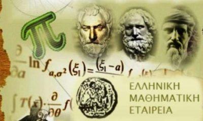 Μαθηματικός-διαγωνισμός-ευκλείδης