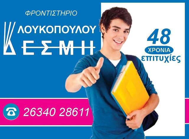 ΔΕΣΜΗ-ΛΟΥΚΟΠΟΥΛΟΣ-NAFSWEEK