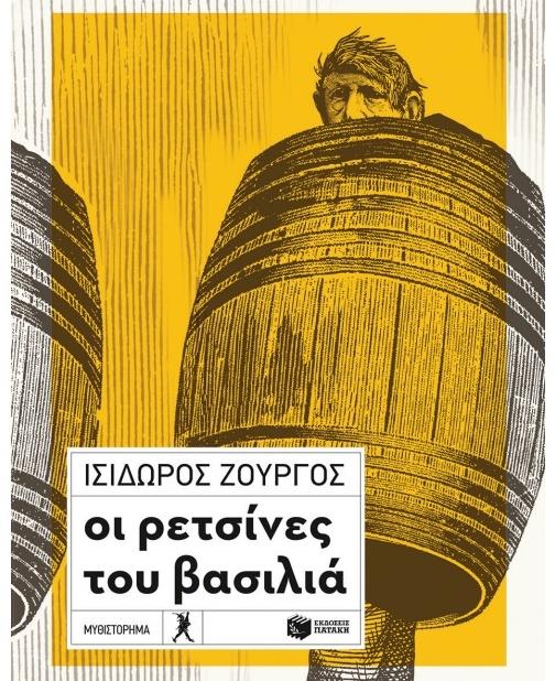 Ισίδωρος-Ζουργος-εκδόσεις-Πατάκη-2ο-ΓΕΛ-Ναυπακτος