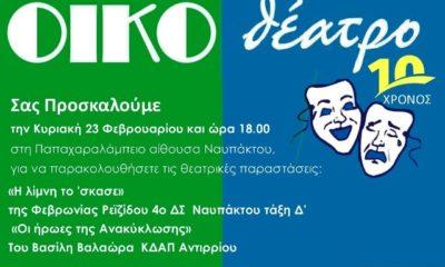 ΟΙΚΟθέατρο-πρασινο-Μπλε-10-χρόνια