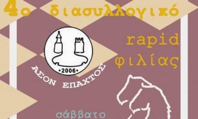 Διασυλλιγικό-πρωτάθλημα-σκακι-Ναύπακτος-ΑΣΟΝ