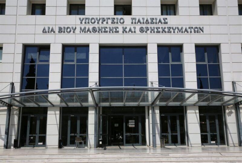 υπουργείο-παιδείας-νέο-νομοσχέδιο