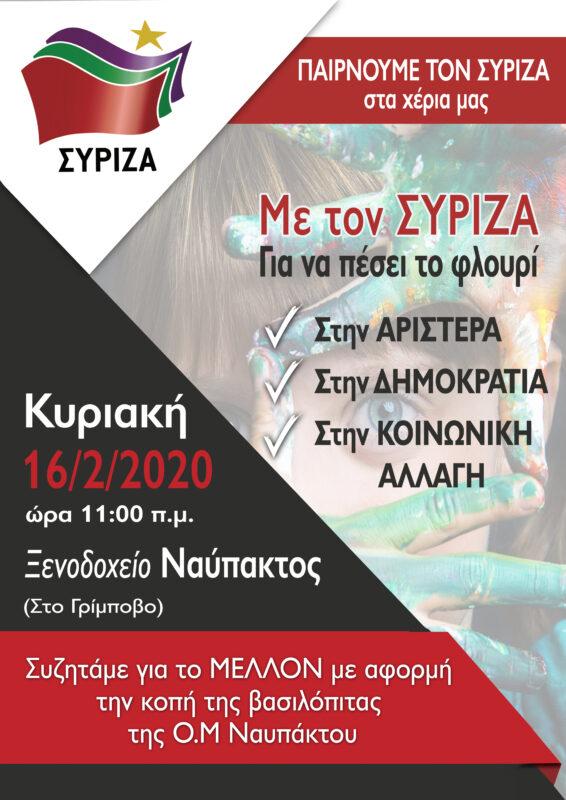 ΟΜ-συριζα-νΑΥΠΆΚΤΟΥ-ΚΟΠΉ-ΠΙΤΑς