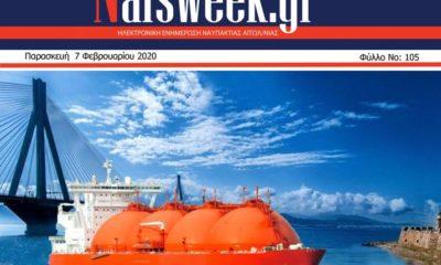 εβδομαδιαία-ηλεκτρονική-συνδρομητικη-εφημερίδα-Nafsweek