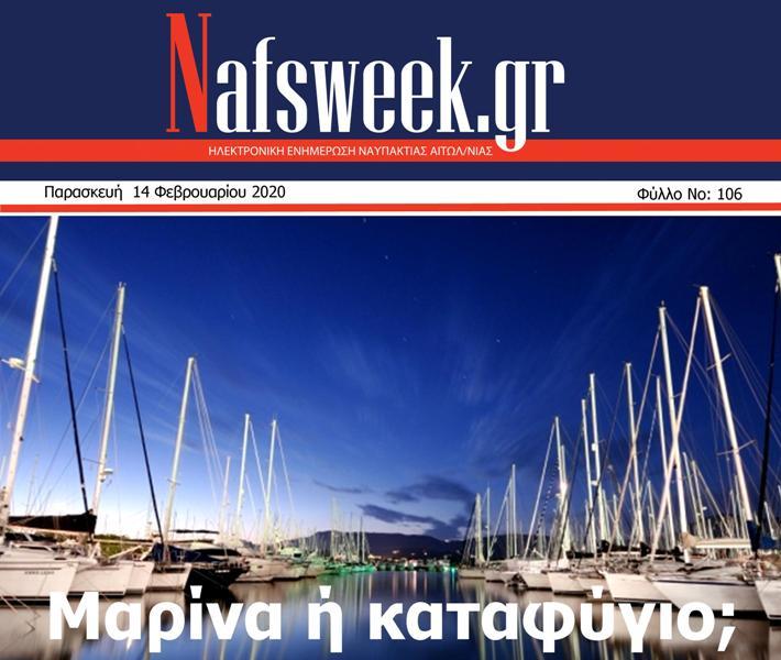 Εβδομαδιαία-ηλεκτρονική-συνδρομητική-εφημερίδα-Nafsweek-