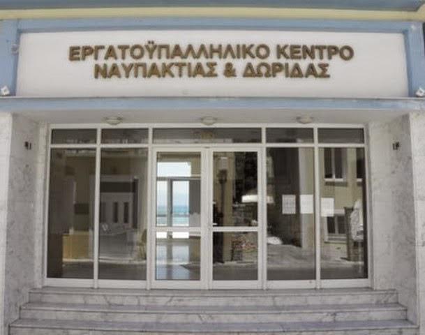 ΕΡΓΑΤΙΚΟ-ΚΕΝΤΡΟ-ΝΑΥΠΑΚΤΙΑΣ-ΔΩΡΙΔΑΣ