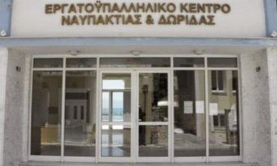 Εργατικό-κέντρο-ναυπακτίας-Δωρίδας