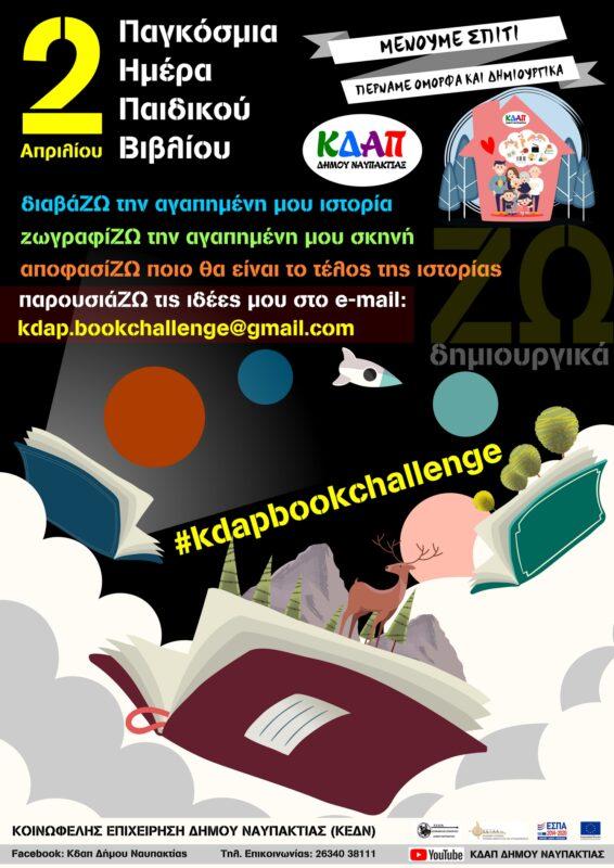 ΚΔΑΠ-παγκόσμια-ημέρα-βιβλίου-δράσεις