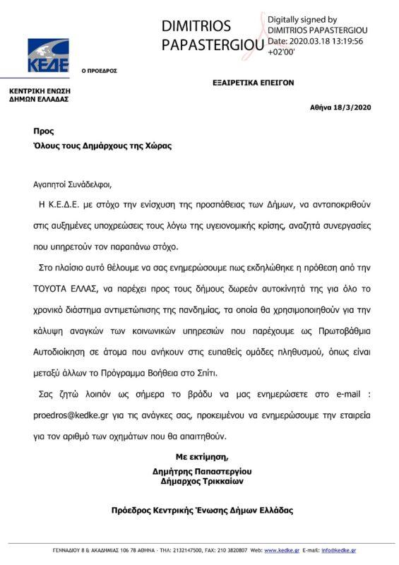 επιστολή-ΚΕΔΕ-TOYOTA
