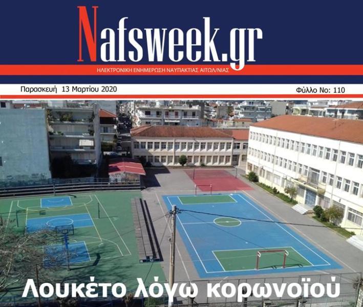 Εβδομαδιαία-ηλεκτρονική-συνδρομητική-εφημερίδα