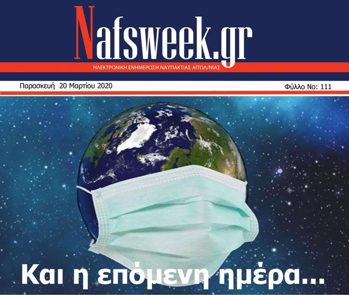 Εβδομαδιαία-ηλεκτρονική-συνδρομητική-εφημερίδα-Nafsweek