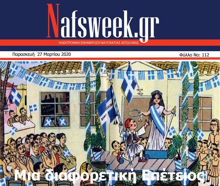 Εβδομαδιαία-συνδρομητική-ψηφιακή-εφημέρίδα-Nafsweek
