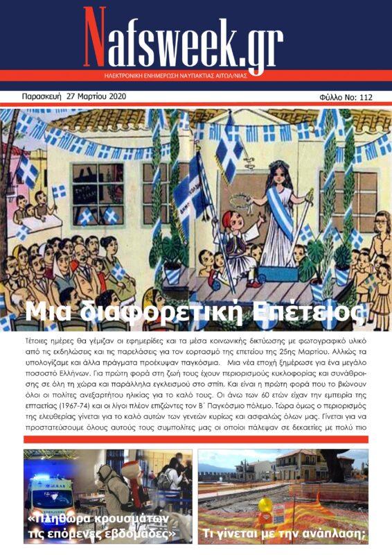 Εβδομαδιαία-συνδρομητική-ψηφιακή-εφημερίδα-Nafsweek