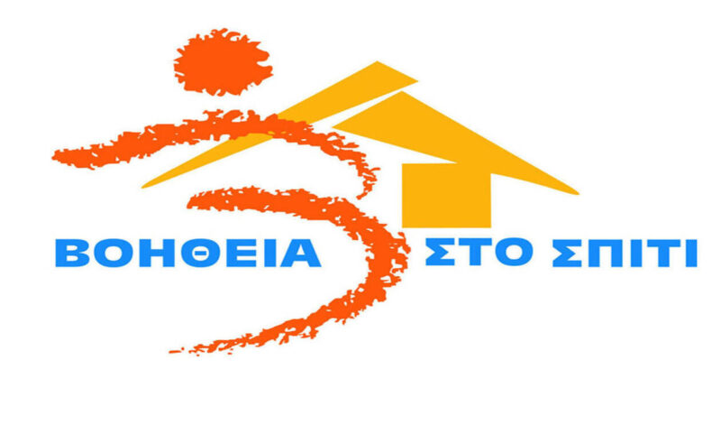 Βοήθεια-στο-σπίτι