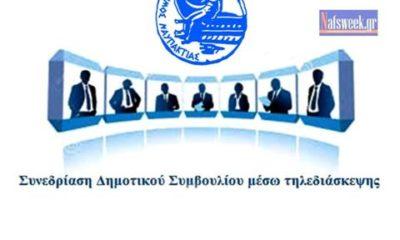 Τηλεδιάσκεψη-Δημοτικό-συμβούλιο-Δήμος-Ναυπακτίας