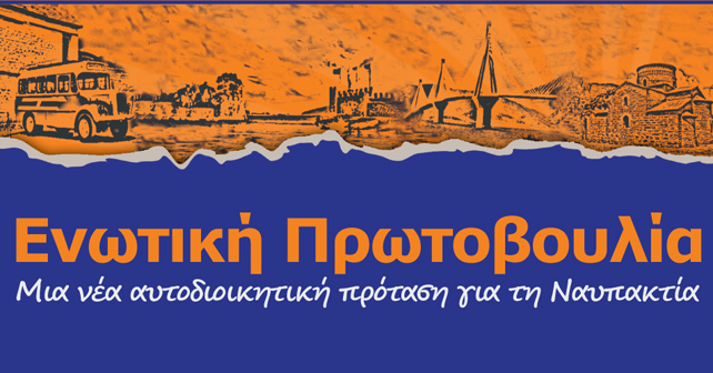 Ενωτική-Πρωτοβουλία-Τακης-λουκόπουλος