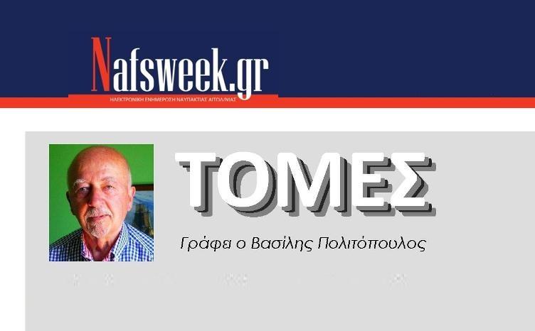 Πολιτόπουλος-Βασίλης-ΤΟΜΕΣ