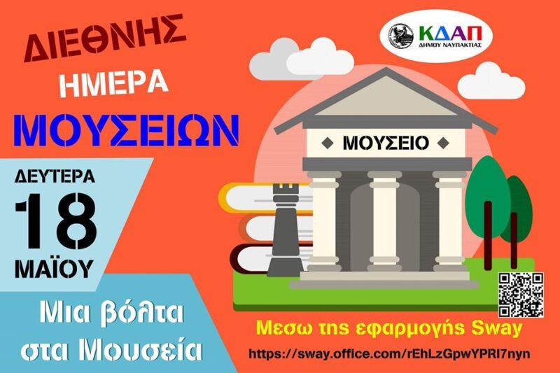 ΚΔΑΠ-Δήμος-Ναυπακτίας-ημέρα-Μουσείων