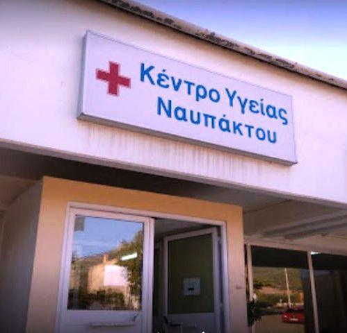Κέντρο Υγείας Ναυπάκτου: Σε οριακό σημείο Συνδικαλιστές και Διεύθυνση -  Nafsweek.gr
