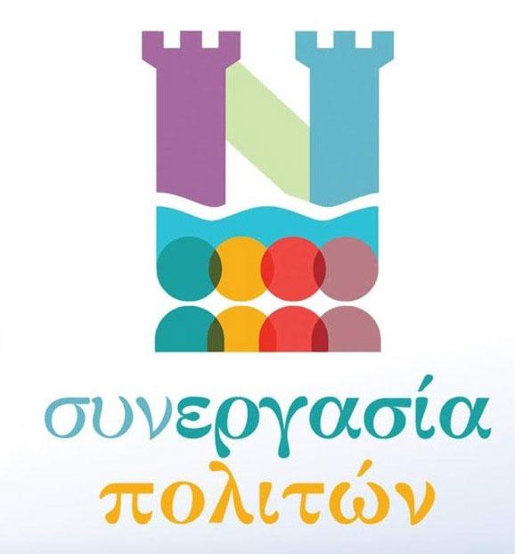 ΓΚΙΖΑΣ ΣΥΝΕΡΓΑΣΙΑ ΠΟΛΙΤΩΝ - Nafsweek.gr